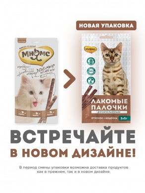 Лакомые палочки Мнямс для кошек Индейка Ягненок (13,5см*3шт)