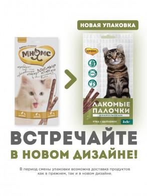 Лакомые палочки Мнямс для кошек Цыпленок Утка (13,5см*3шт)