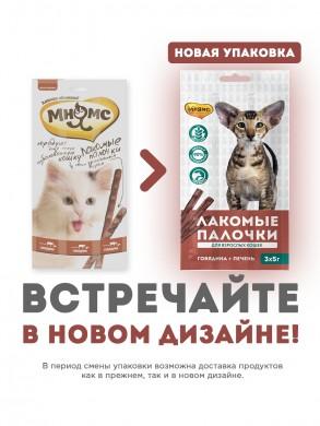 Лакомые палочки Мнямс для кошек Говядина Печень (13,5см*3шт)