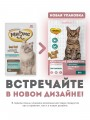 """Лакомство Мнямс Дентал """"Здоровые зубы"""" хрустящие подушечки для кошек (60 г)"""