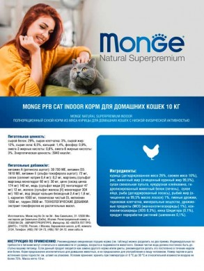 Корм Monge Cat Indoor для домашних кошек (10 кг)