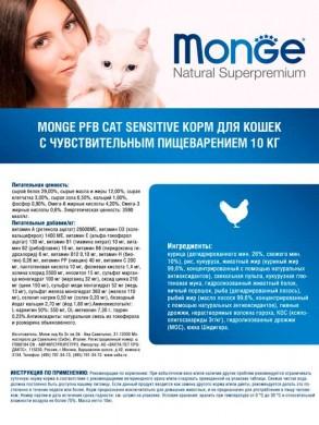 Корм Monge Cat Sensitive для кошек с чувствительным пищеварением (10 кг)