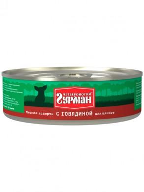 Консервы для щенков Четвероногий Гурман ассорти с говядиной 100гр