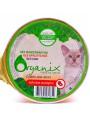 Консервы Organix для котят cуфле для котят мясное ассорти (125гр)