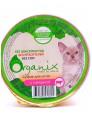 Консервы Organix для котят мясное суфле с говядиной (125гр)