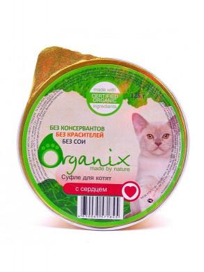 Консервы Organix для котят мясное суфле с сердцем (125гр)