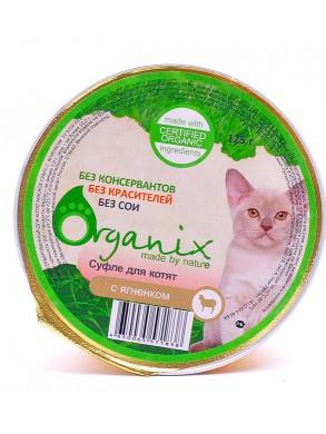 Консервы Organix для котят мясное суфле с ягненком (125гр)