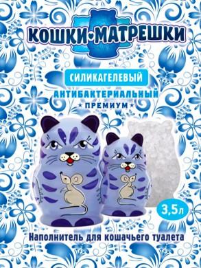 """Наполнитель силикагелевый Premium """"Кошки-Матрешки"""" с синими частицами"""