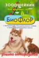 Ошейник БиоФлор для крупных собак (65см)