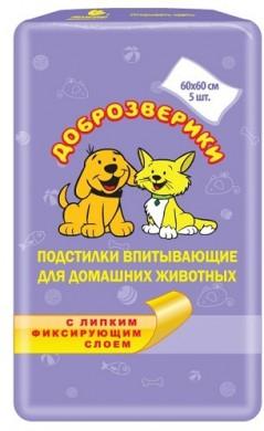 Подстилки для животных Доброзверики с липким фиксирующим слоем 60х60 (5 шт).