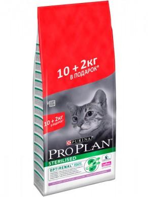 корм Pro Plan Sterilised для кастрированных котов и стерилизованных кошек (10кг)