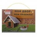 "Табличка на дверь, ворота, будку ""Мой двор - мои правила"" (21 x 14,5 см)"