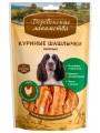 Утиные шашлычки для собак Деревенские Лакомства (100гр)