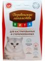 Витаминизированное лакомство Вита для кастрированных и стерилизованных кошек 120шт