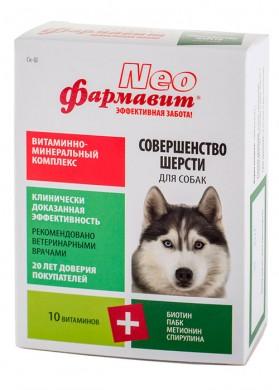 Витамины для собак Фармавит Neo для шерсти