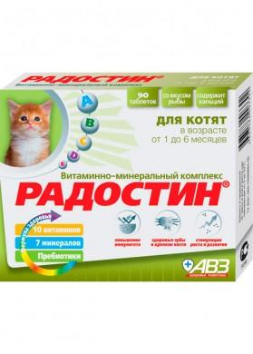 Витамины Радостин для котят от 1 до 6 месяцев (90т)