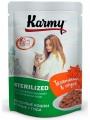 Влажный корм для кошек Karmy Sterilized Телятина в соусе 80гр