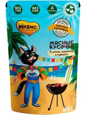 Влажный корм для кошек Мнямс Мясной карнавал утка, индейка, курица (85гр)