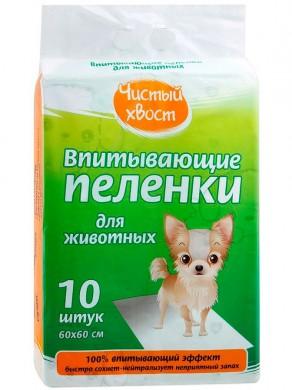 Впитывающие пеленки Чистый хвост для животных 60 х 60 см (10 шт)