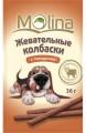 Жевательные колбаски Molina для собак с говядиной