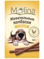 Жевательные колбаски Molina для собак с курицей