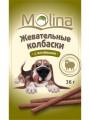 Жевательные колбаски Molina для собак с ягненком