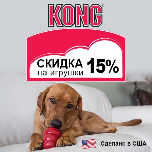 Скидка 15% на игрушки Kong
