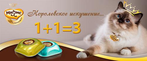 Акция! Мнямс деликатес 1+1=3