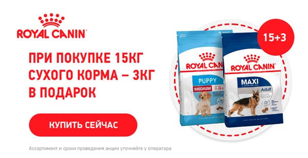 Акция! Корм Royal Canin 15+3!