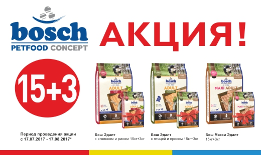 Акция на корма Bosch 15+3кг в подарок!