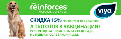 Пребиотический напиток Viyo со скидкой 15%