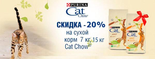 Скидка 20% на корма для кошек Cat Chow!