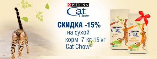Скидка 15% на корма для кошек Кэт Чау на упаковки 7 кг и 15 кг!