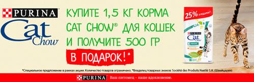 Кэт Чау 2кг по цене 1,5кг!