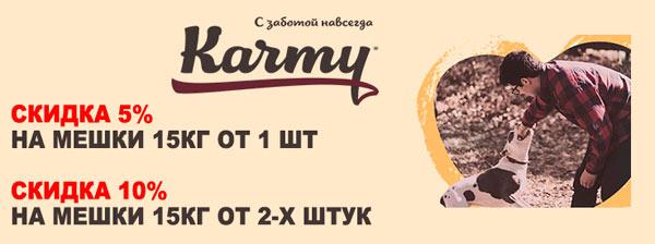 Скидки 5%, 10% на корма для собак Karmy в Екатеринбурге