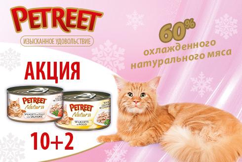Консервы для кошек Petreet 10+2 в подарок!