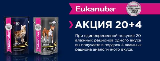 Акция на корма Эукануба