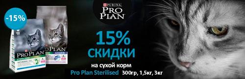 Скидка 15% на корма для кошек ProPlan линейки Sterilised!