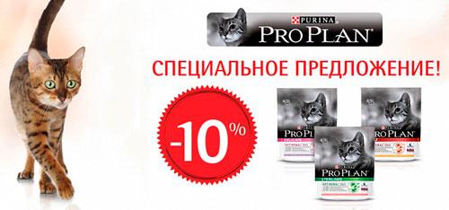 Скидка 10% на корма Проплан