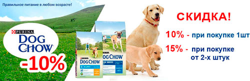 Скидка 10% на корма для собак Дог Чау!