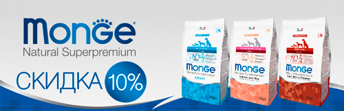 Скидка 10% на корма для собак серии Monge Speciality Line