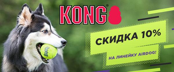 Скидка 10% на линейку Air Dog бренда Kong