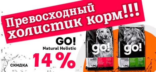 Скидка 14% на корма для собак GO!