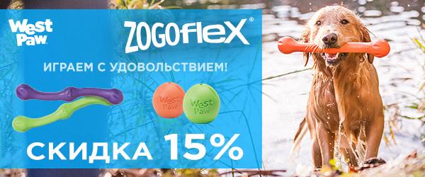 Скидка 15% на все игрушки Zogoflex