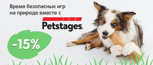Скидка 15% на игрушки для собак Dogwood Petstages!