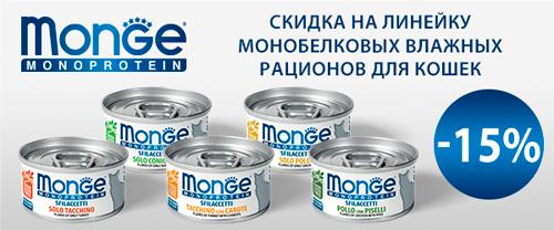 Скидка 15% на консервы Monge Cat Monoprotein хлопья!
