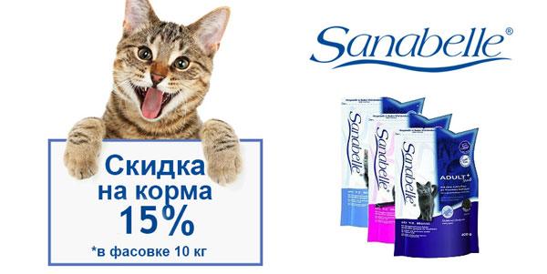 Скидка 15% на корма для кошек Санабель!