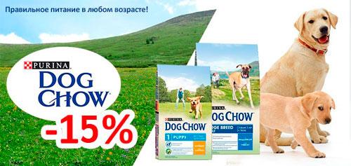 Скидка на корма для собак  Dog Chow