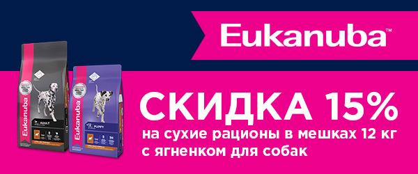 Cкидка 15% на корма Eukanuba со вкусом ягненка для собак!