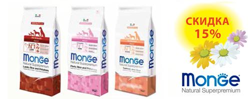 Скидка 15% на корма Monge